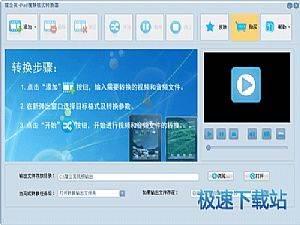 蒲公英iPad视频格式转换器 缩略图 02