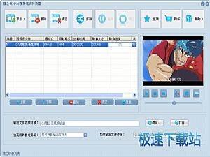 蒲公英iPad视频格式转换器缩略图 04