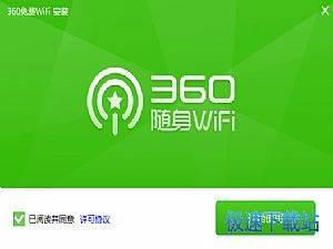360免费WiFi图片