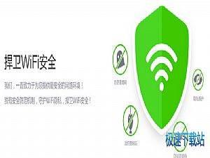 360免费WiFi缩略图 03
