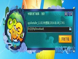 QQ仙灵专属极速下载器 缩略图