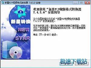 新星FLV视频格式转换器