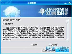 江民防火墙图片