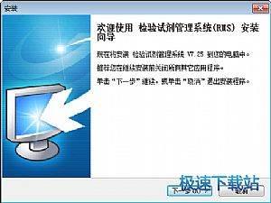 杏软检验试剂管理系统 缩略图
