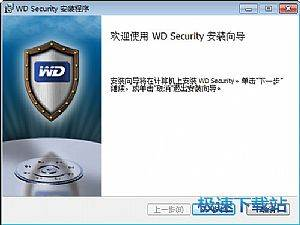 WD Security 缩略图