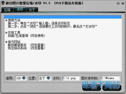 图片压缩软件
