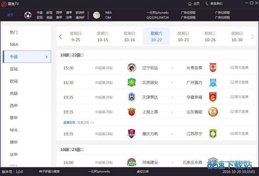 章鱼tv官方下载