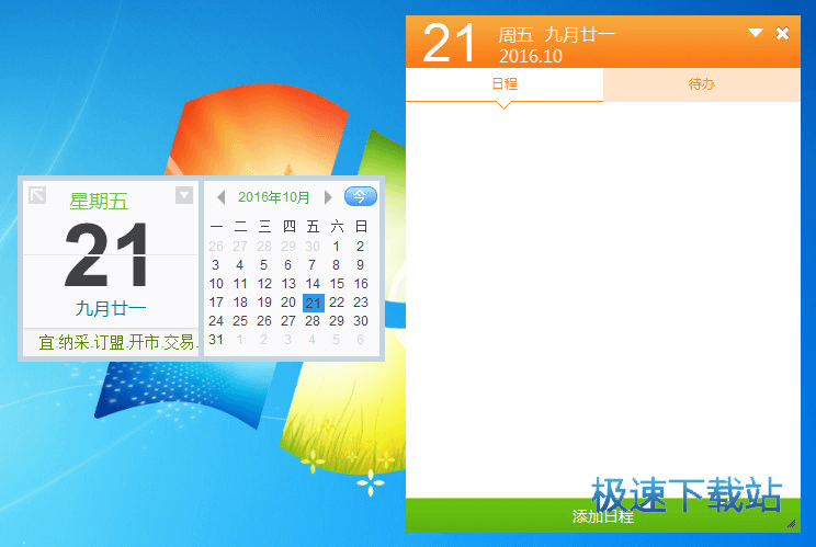 365日历软件