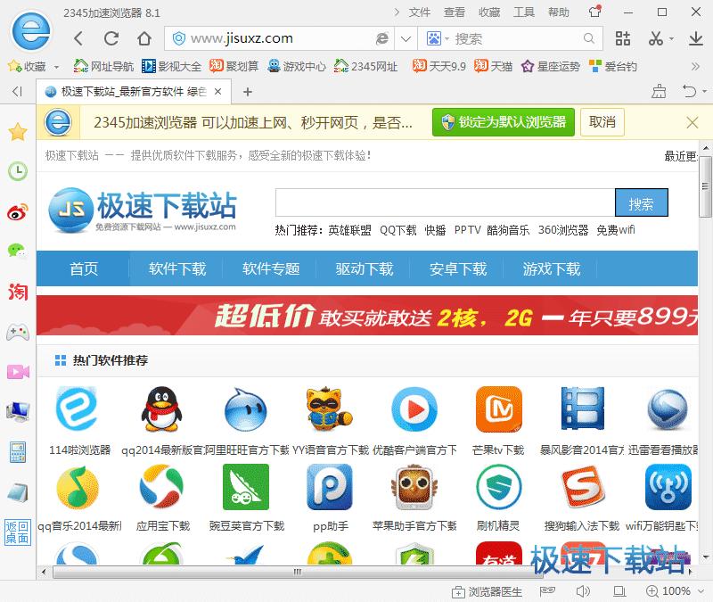 加速浏览器下载