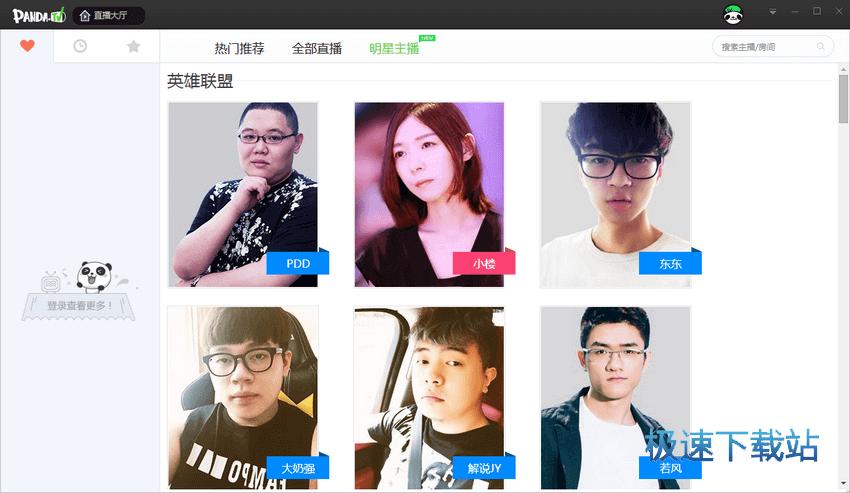 熊猫tv官网图片