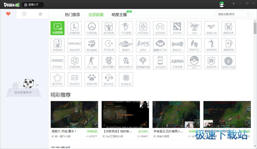 熊猫tv直播平台图片