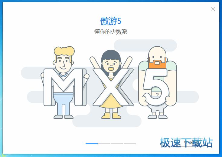 傲游云浏览器便携版