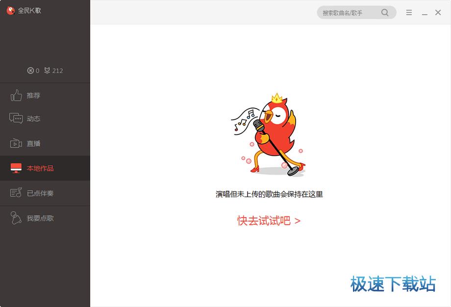 全民k歌电脑版下载图片
