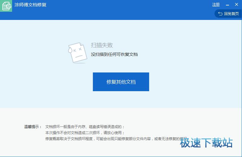 word文档修复