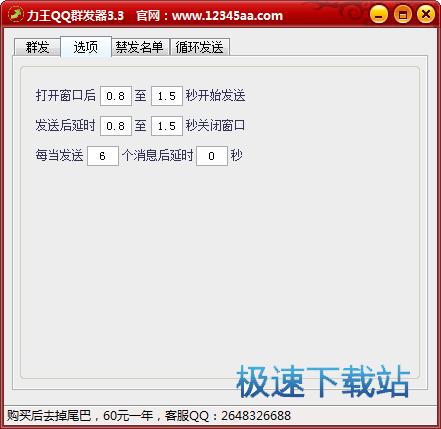 qq群发王