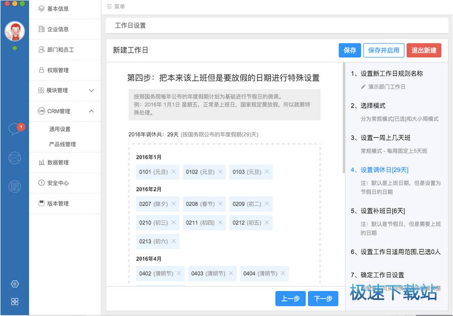 哨子crm客户管理系统下载