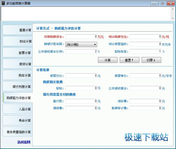 多功能计算器下载