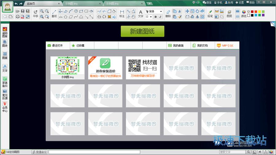 cad画图软件