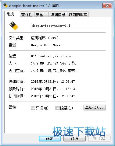 启动盘制作工具