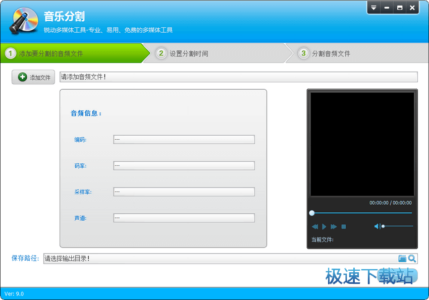 mp3编辑器