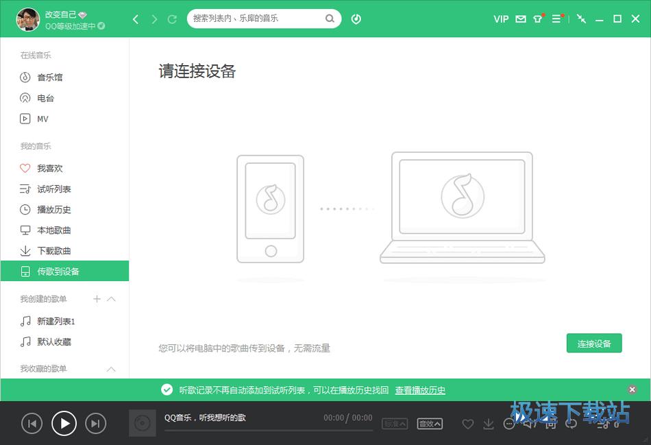 多qq用户使用的音乐播放器图片