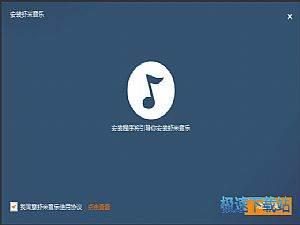 虾米音乐电脑版图片