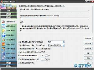Windows优化大师缩略图 05