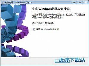 Windows优化大师缩略图 02