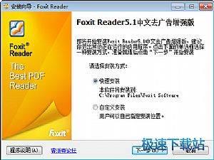 Foxit Reader中文去广告增强版