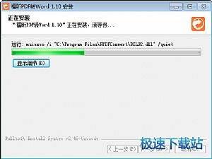 福昕PDF转Word缩略图 02