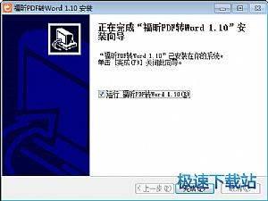 福昕PDF转Word缩略图 03
