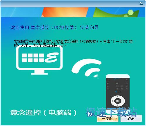 手机控制电脑