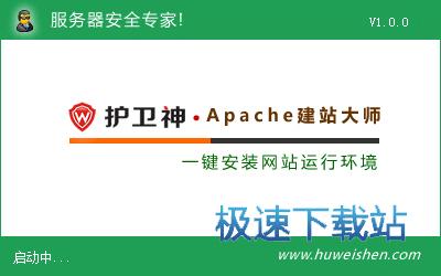 apache建站大师