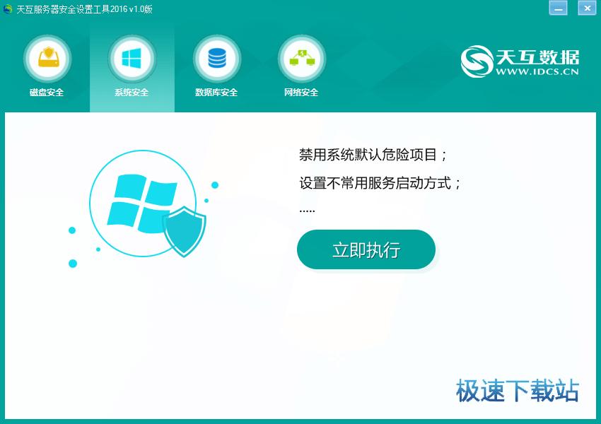 服务器安全工具