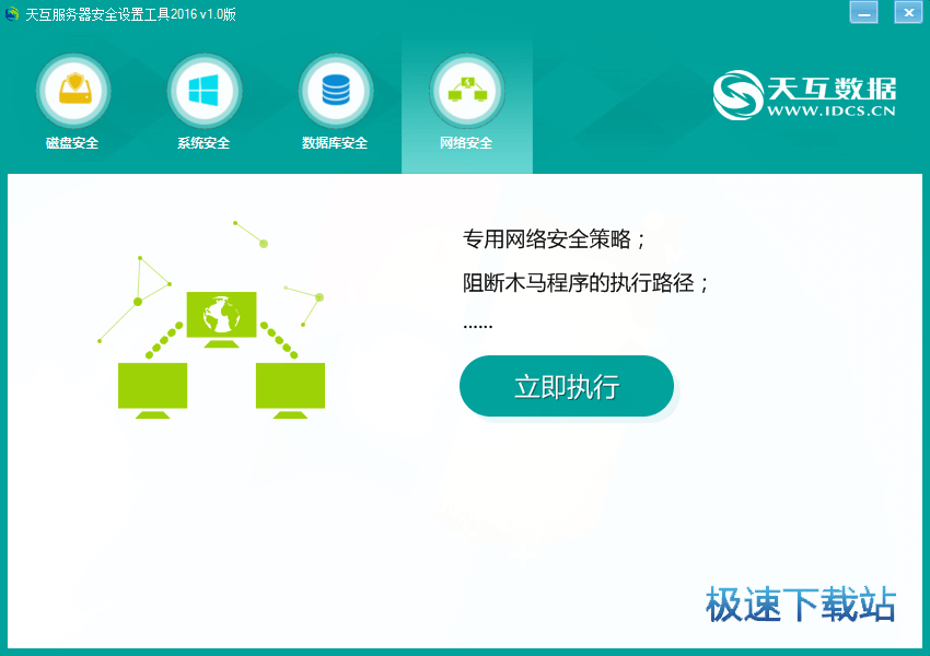 天互服务器安全设置工具
