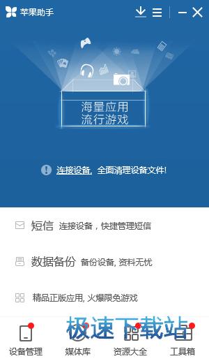 苹果助手官方下载
