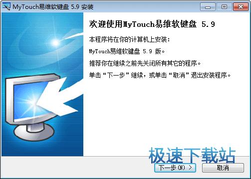 MyTouch易维软键盘 图片