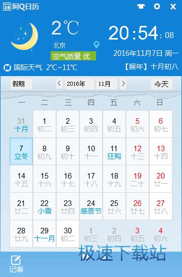 日历记事本
