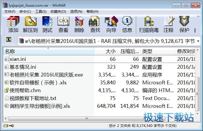 老杨学籍照片采集系统 图片 01