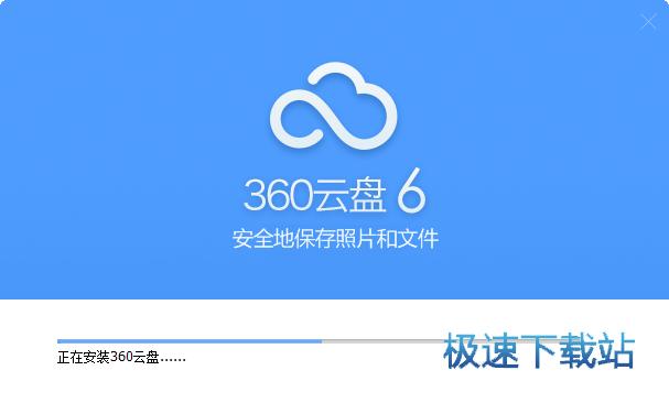 360云盘下载图片
