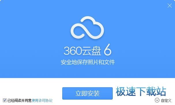 360云盘图片