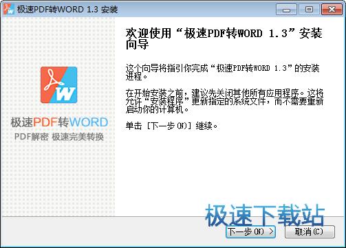极速PDF转Word