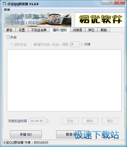 小宝qq群发器下载