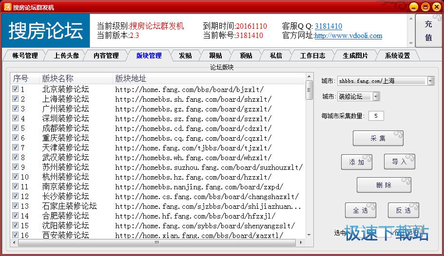搜房论坛顶帖