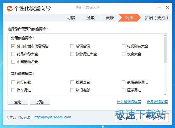 搜狗拼音输入法2014官方下载截图