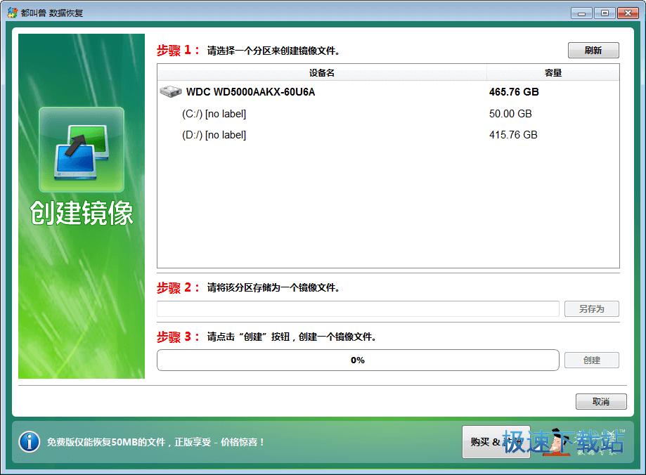 数据恢复软件 图片