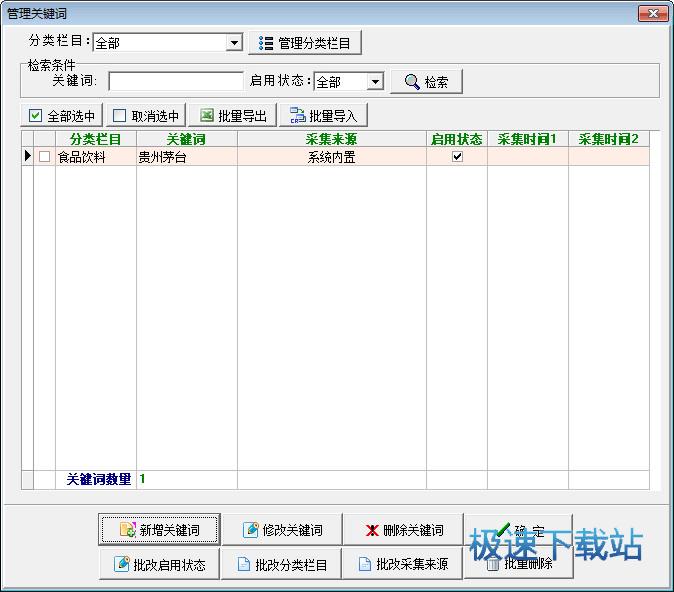 金石新闻定制 图片 02