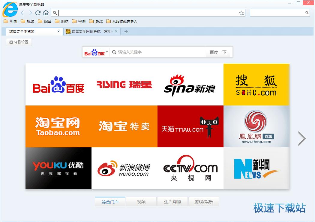 瑞星安全浏览器