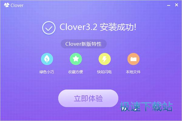 clover官方下载图片