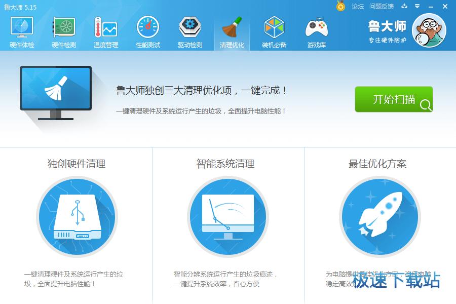 360硬件大师官方下载